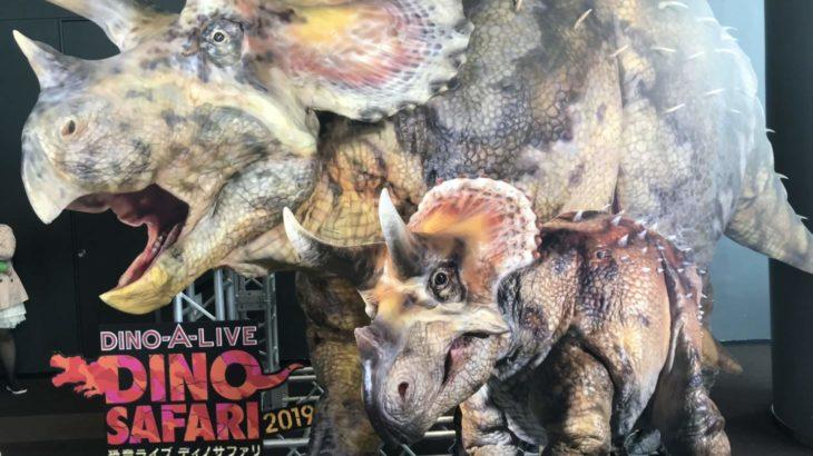 恐竜ライブ ディノサファリ2019にいってきた